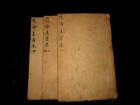 【道家秘传】清刻本《性命圭旨》原装三册,大量仙佛修炼版画