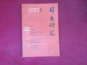 辞书研究(第三期)