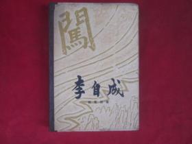 李自成(第二卷上册)