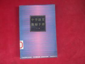 中国语文教师手册