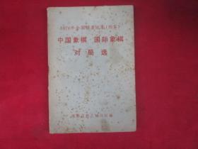 1976年全国棋类比赛(预赛)中国象棋·国际象棋 对局选
