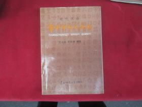 现代汉语常用字形义析