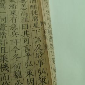 【明版處理】汲古閣原刻本《梁書》卷十一,《張弘策等四人列傳》,一冊全,無襯紙,大開本