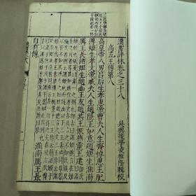 明代萬歷年間凌稚隆自輯自刻黃綿紙本《漢書評林·高五王傳》卷38一厚冊。字體精美,開本碩大。作者原刻贈人用本,故以較少見之黃綿紙精印,較為少見