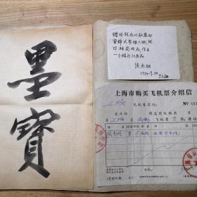 【名家手稿】西南大學校長、科學家侯光炯親筆書寫未刊稿本一冊,有關家族傳記,書法信件等7件合拍,珍貴一手資料,首次出現,鋼筆字精美。
