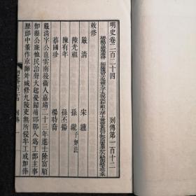 可歌可泣的《明史》白纸石印大字本,字体精美,云南官员严清等诸多名家传记,版本较好