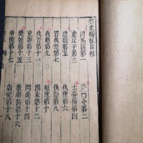 【明版專場】稀見明刻本《楚史梼杌》,楚國史官撰記楚國歷史的編年體史書。有前人批注。朱墨雙色圈點。