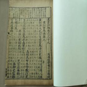 【明版專場】明代萬歷年間凌稚隆自輯自刻本《漢書評林》卷39《蕭何曹參傳》。字體精美,開本碩大。作者原刻本,較為少見。