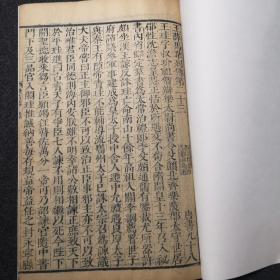 汲古閣原刻本《新唐書》卷98,王硅、薛收、馬周、韋挺,一冊全,無襯紙,大開本。