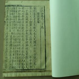 明稀見萬歷白棉紙本司馬遷《史記抄·留侯世家》一冊全,字體端方,版本罕見。圈點符號值得研究,有旁批。作者自刻本。大開本,