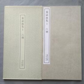 日本二玄社书法碑帖:书迹名品丛刊 第53回《墓志铭集1 六朝 》1961年版  品相如图