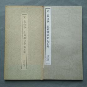 日本二玄社书法碑帖:书迹名品丛刊 第45回《 黄山谷 松风阁诗卷 他五种》 1960年版   品相如图