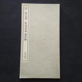 日本二玄社书法碑帖:书迹名品丛刊 第74回《宋 米元章 苕溪诗卷 他四种》1979年印刷  品相如图