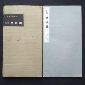 日本二玄社书法碑帖:书迹名品丛刊 第36回《北魏 高贞碑》1960年初版印刷   品相如图