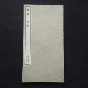 日本二玄社书法碑帖:书迹名品丛刊第96回《魏晋小楷集》1962年版印刷  品相如图