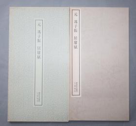 日本二玄社书法碑帖:书迹名品丛刊 第178回《元 馮子振 居庸赋》 1972年初版印 品相如图