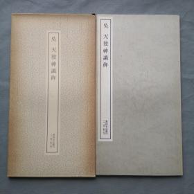 日本二玄社书法碑帖:书迹名品丛刊 第12回《吴  天发神譏碑 》1959年版  品相如图