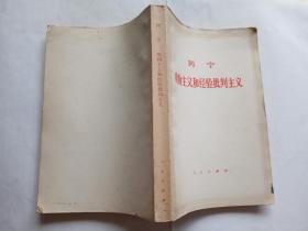列宁 著:唯物主义和经验批判主义  【1973年安徽5印,371页】