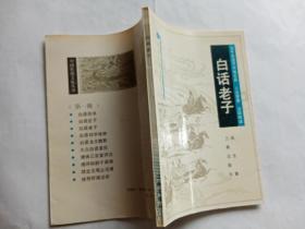 白话老子  【1991年三秦出版社2印,133页】