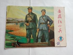 《安徽红小兵》 1977年第8期