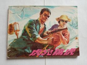 虎穴擒虎  【1978年福建人民出版社一印】