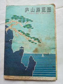 庐山游览图  【1982年测绘出版社4开一印】
