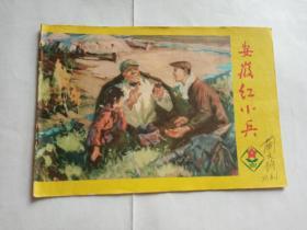 《安徽红小兵》 1977年第5期