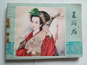 王昭君  【1980年江苏人民出版社一印】