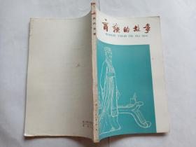 商鞅的故事  【1974年上海人民出版社一印,144页,插图本】