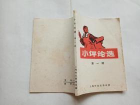 小评论选  第一辑  【1970年上海市出版革命组编辑出版,50开2印,101页】