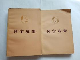 列宁选集 (第一卷) 上下  【1975年安徽一印,859页】