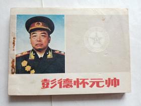 彭德怀元帅  【1983年长征出版社一印】