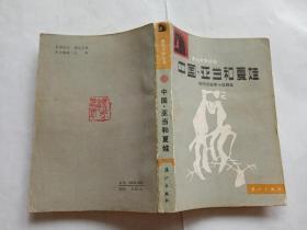 中国.亚当和夏娃 (当代记实体小说精选)  【1987年漓江出版社一印,456页】