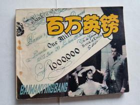 百万英镑  【1979年人民美术出版社一印】