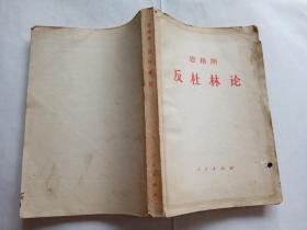 恩格斯 著:反杜林论  【1972年安徽4印,380页】