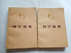 列宁选集 (第四卷) 上下  【1975年安徽一印,766页】