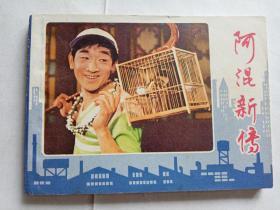 阿混新传  【1984年上海人民美术出版社一印】