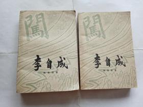 姚雪垠 著:李自成 (第一卷 上下册)  【1977年中国青年出版社2版一印,834页,插图本】