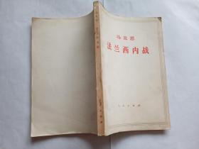马克思 著:法兰西内战  【1972年安徽4印,235页】