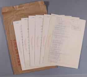 """同一旧藏:佚名 抄稿""""抄唐寰澄著 1957年文物社出版《中国古代桥梁》插图目录、部分正文等""""一组约47页 附封 HXTX243194"""