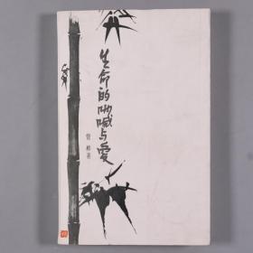 【宋-汎旧藏】著名诗人、作家、原北京市文联主席 管桦 1991年签赠宋-汎 《生命的呐喊与爱》平装一册(1991年中国青年出版社 一版一印)HXTX330972