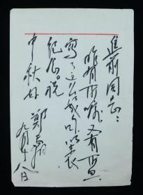 同一来源:中国政法战线的杰出领导人、无产阶级革命家 郑天翔 致史-进-前毛笔信札一通一页HXTX329913