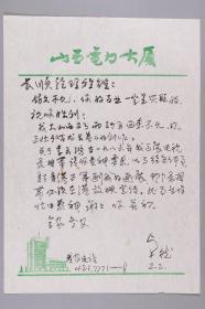 藏秀斋旧藏:傅抱石弟子、著名画家、中国函大教授 卓然 致长-顺信札一通一页 HXTX330942