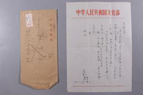 朱-启、金-青-云夫妇旧藏:著名作家、原文化部副部长、中国作协副主席 陈荒煤 1984年致金-青-云信札一通一页 带实寄封 HXTX330875