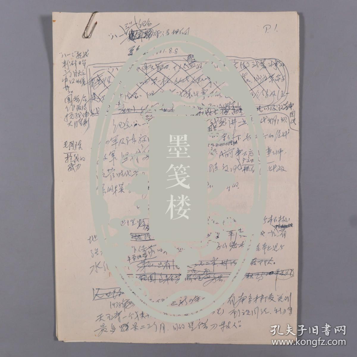 """著名革命家、教育家、原上海文联主席 夏征农1987年手稿《""""八一三""""纪念》五页 HXTX330288"""