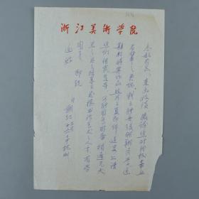 著名书法家、曾任中国书协理事、中国美术学院教授 刘江致志-敏同志信札 一通一页(使用浙江美术学院专用稿纸)HXTX330702