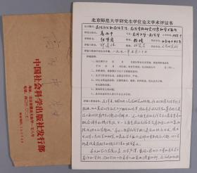 同一旧藏:民间文艺学家、中国社科院教授 祁连休 1991年审阅高丙中学位论文学术评议书一页两面 带封 HXTX243182