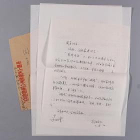 八一电影制片厂故事片室摄影师 杨昭仁 致周-肖 信札两通三页附实寄封一封 HXTX240651