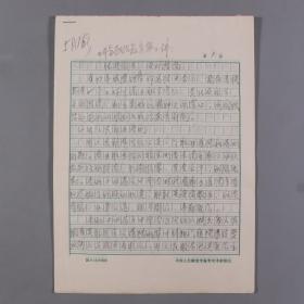 上将军衔、曾任解放军海军政委 秦 - 生 - 祥 2001年铅笔手稿《2000年政治教育第二讲》十三页 HXTX330245