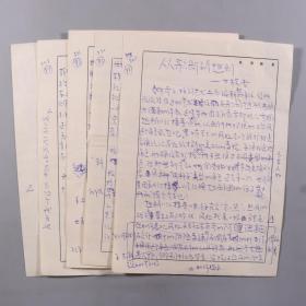 著名戏剧家、国家一级演员、《西游记》王母娘娘扮演 万馥香手稿《从歌剧到越剧》八页 HXTX330912